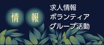 セラピーウェイ _求人情報・ボランティア・グループ活動