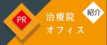 セラピーウェイ _治療院・オフィス紹介