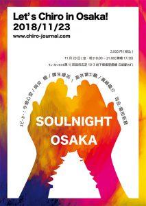 セラピーウェイ_カイロプラクティック・ソウルナイト 2018 秋 Let's Chiro in Osaka!