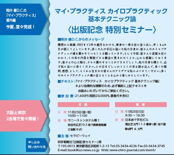 セラピーウェイ_岡井 健 D.C. 出版記念特別セミナー_内容