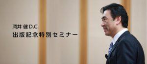 セラピーウェイ_岡井 健 D.C. 出版記念特別セミナー